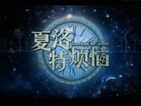 夏洛特烦恼1080P高清无码中文字幕版