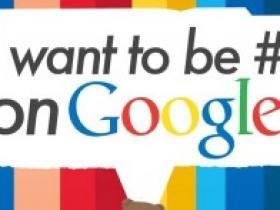 Google谷歌搜索排名高的页面是什么样的