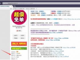 最新博客做淘宝客方法鉴赏,日入千元要坚持!