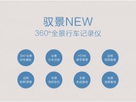 驭景新一代360度全景行车记录仪推出停车远程监控功能