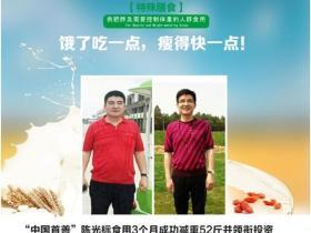 中国首善陈光标携天杞园美姿减肥特膳进军微商