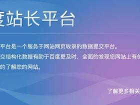 百度站长平台:权威的seo工具