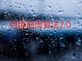 百度细雨2.0算法上线