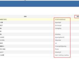 单页面快速获取百度排名办法