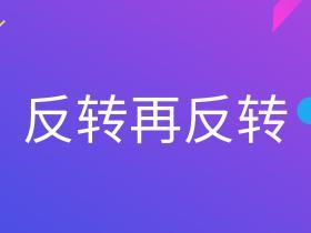 不断反转的魔幻现实:鲍毓明涉性侵养女案最终调查结果公布