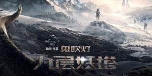 九层妖塔1080P高清无码中文字幕版