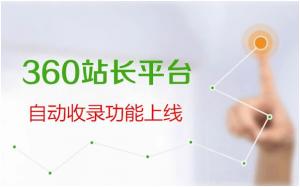 站长福音:360站长平台推出自动推送功能
