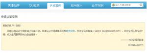 QQ空间认证重新开放
