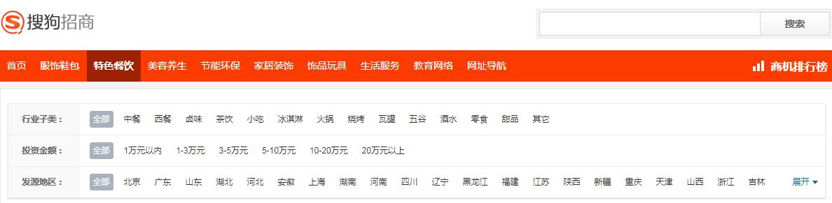 """瞄准百度爱采购:搜狗上线b2b商城""""搜狗招商"""""""