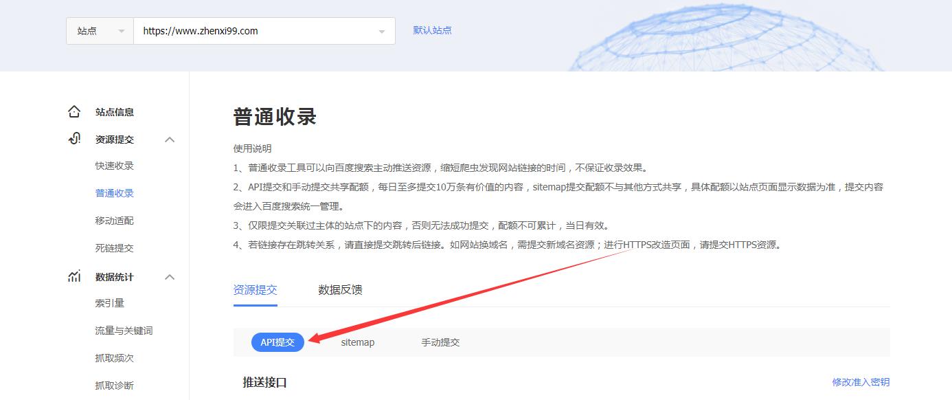 百度API主动推送功能又上线了
